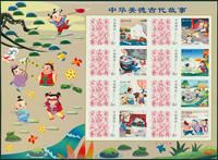 Kina - Stjernetegn ark - Postfrisk ark