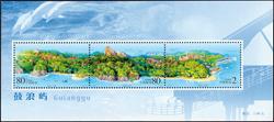 Kina - Gulangyu - Postfrisk miniark