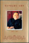 Kina - Deng Xiaoping - Postfrisk miniark