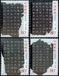 Kina - Kalligrafi - Postfrisk sæt 4v