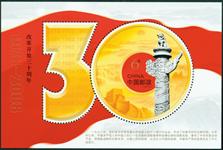 Kina - 30 år med reformer - Postfrisk miniark