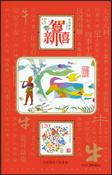 China - New Year Lottery - Mint souvenir sheet