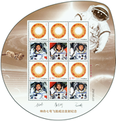 China - First walk in space - Mint sheetlet