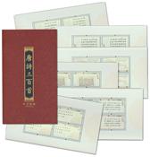 China - Silk screen printing