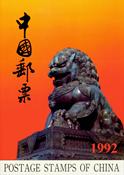 Kina - Årsmappe 1992 - Flot årsmappe