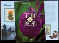 Kina - Årbog 2001 - Flot årbog