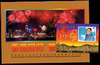 China - Acquisition of Hong Kong - Mint miniature sheet in folder