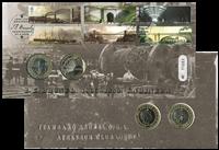 Møntbrev England Brunel