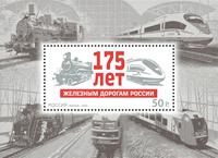 Russian Federation - 175th Ann.Railways - Mint souvenir sheet