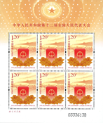China - National issue - Mint sheetlet