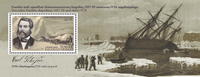 Grønland - Ekspedition - Postfrisk miniark