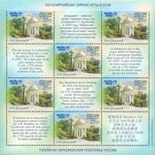 Rusland - OL turistbyer 2012 - alle 4 ark - Postfrisk sæt á 4 ark - version I
