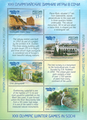 Rusland - OL turistbyer 2012 - alle 6 ark - Postfrisk sæt á 6 ark - version II