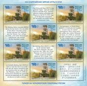 Rusland - OL turistbyer 2011 - alle 4 miniark - Postfrisk sæt á 4 miniark - version I
