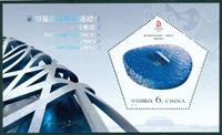 Kina 2008 Olympisk Stadion - Postfrisk miniark