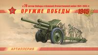 Rusland - Anden verdenskrigs våben - Postfrisk frimærkehæfte