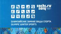 Rusland - Vinter OL Sportsdiscipliner - Postfrisk prestigehæfte