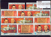 Russia Space 8 different stamp s