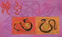 Singapore - Slangens år specialminiark - Postfrisk specialminiark