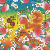 Hong Kong - Year of Monkey 2016 - Mint silk souvenir sheet