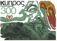 Cypern - 1978 Miniark