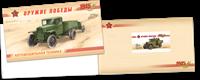 Rusland - Militærlastbiler fra Anden Verdenskrig - Postfrisk prestigehæfte. Michel værdi 298,-kr. Oplag 10.000. Takket 11½