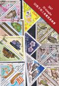 50 Trekantede frimærker