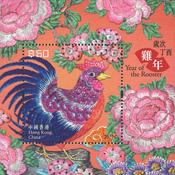 Hong Kong - Hanens år - Postfrisk miniark med ægte silke. Incl. ægthedsbevis