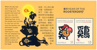Christmas Island - Year of Rooster, Chinese New Year - Mint souvenir sheet