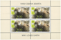 Bulgaria - Wiki loves Earth / Bird - Mint souvenir sheet