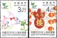Macau - Shanghai Expo - Postfrisk sæt 2v