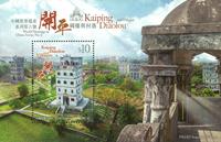 Hong Kong - Kaiping Diaolou - Postfrisk miniark