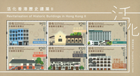 Hong Kong - Historic Buildings - Mint souvenir sheet