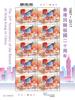 Hong Kong - 20-året for tilbagevenden til Kina - Postfrisk ark