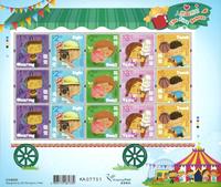 Hong Kong - Children Stamps 2017 - Mint sheetlet