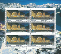 Rusland - Rosa Khutor Alpine Resort - Postfrisk ark