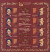 Russian Federation - Outstanding Historians - Mint sheetlet
