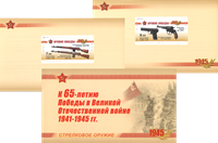 Russia - Weapons from 2nd World War - Mint Prestige booklet Michel value 30 euro, 10000 copies