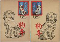 Aland - Honden van porcelein - Maximumkaarten