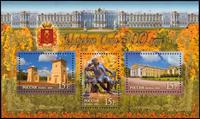 Russian Federation -  300 years Tsarskoe Selo - Mint souvenir sheet