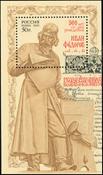 Rusland - Ivan Feodorov 500 år - Postfrisk miniark