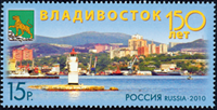 Russian Federation - 150 years Vladivostok city - Mint stamp