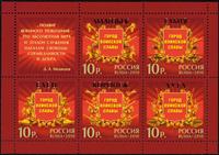 Russian Federation - Cities of military - Mint souvenir sheet