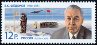 Russian Federation - Fedorov - Mint stamp