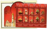 Russia - Kremlin museum - Mint souvenir sheet