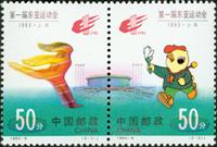 China - Asian Games - Mint set 2v