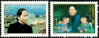 China - Song Qingling - Mint set 2v