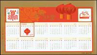 Kina - Lotteri blok - Postfrisk miniark