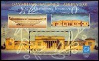 Grèce - Athènes/Ville Olympique - Bloc-feuillet neuf