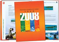 Chine - Livre annuel 2008 - Livre Annuel